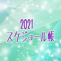 2021スケジュール帳