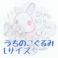 うちのこぐるみ(Lサイズ)