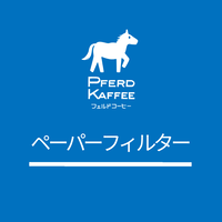 ペーパーフィルター101/1パック(40枚入)