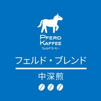 フェルド・ブレンド(中深煎)/100g