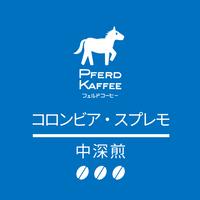コロンビア・スプレモ(中深煎)/100g