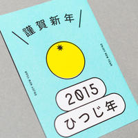 NEW YEAR CARD 2015 : 謹賀新年 鏡餅 5枚セット