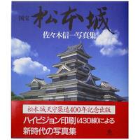 大型写真集「松本城」(50%off)