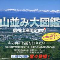 山岳ガイド「山並み大図鑑」信州山座同定navi