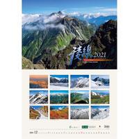 2021年カレンダー「稜線」