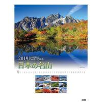 2019年カレンダー「日本の名山」