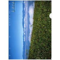 クリアファイル「美ヶ原」
