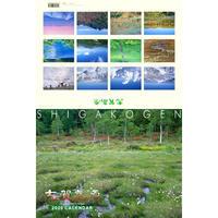 2020年カレンダー「志賀高原」
