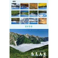 2019年カレンダー「白馬山麓」