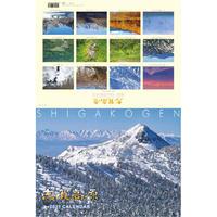 2021年カレンダー「志賀高原」