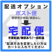【配送オプション】配送方法を宅配便に変更する