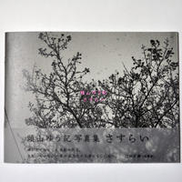 頭山ゆう紀 写真集『さすらい』 (私家版)