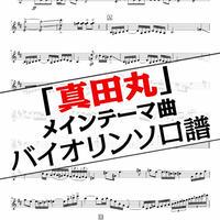 「真田丸」メインテーマ曲 (バイオリンソロ楽譜)/ NHK大河ドラマ「真田丸」メインテーマ曲