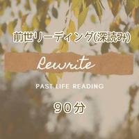 Rewrite 前世リーディング(深読み)