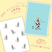 2021手帳表紙【A5手帳リフィル】厚紙タイプ
