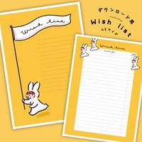 *ダウンロード版*Wish list【A5手帳リフィル】