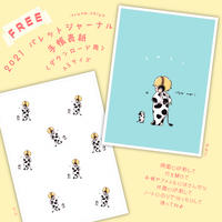 FREE*ダウンロード版*2021手帳表紙【A5手帳リフィル】
