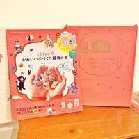 chiyoのかわいい手作り雑貨の本(手作りキット付録付き)