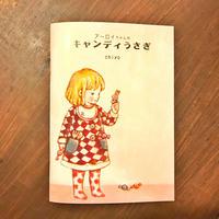 """絵本 """"アーロイちゃんのキャンディうさぎ"""""""