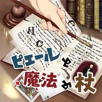 ドラマCD【ピエールの魔法の杖】