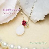 モルガナイトと薔薇のネックレス (14kgf)