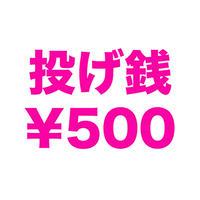 【配信専用】お気持ち投げ銭 ¥500