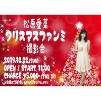 【松原愛菜】クリスマスファンミ撮影会  電子チケット