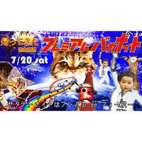 """DJ-INA Presents  """"帰ってきた プレミアムバカナイト"""""""