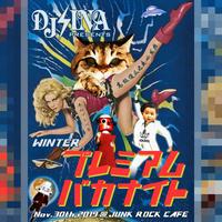 """DJ-INA Presents  """"冬のプレミアムバカナイト"""""""