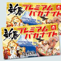 【DJ-INA Presents  新春プレミアムバカナイト】10%OFF クーポン