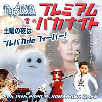 【DJ-INA Presents  雪のプレミアムバカナイト】