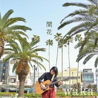 waka:開花【直筆サイン入り本人直送】〜2nd CD〜