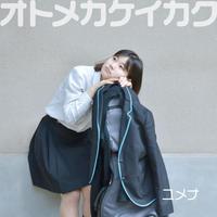 YUMENA:オトメカケイカク【限定特典:ポストカード付】