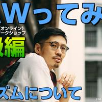 《新入荷》DAWってみた。初級編:❸ リズムについて【姫野博行〈オンライン〉ワークショップ】