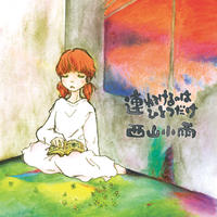 西山小雨:連れてけるのはひとつだけ【2nd CD】