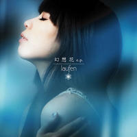 laufen(ラウフェン):幻想花 e.p.