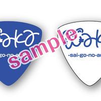 waka:オリジナル・ピック【2枚セット】