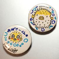 あすか & yumeko:缶バッジ「ハリセンボン」《11/1@キャスラボ》【2個セット】