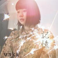 waka:記憶【直筆サイン入り本人直送】〜3rd CD〜