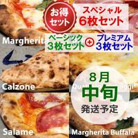 Special スペシャル【6枚セット(ベーシック+プレミアム)】8月中旬発送