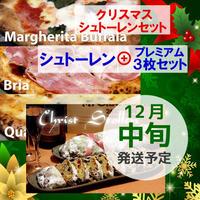 【期間限定】シュトーレン+Premium プレミアム【3枚セット】12月中旬発送  のコピー