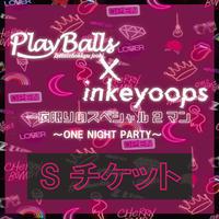 一夜限りのスペシャル2マン〜ONE NIGHT PARTY〜特別先行Sチケット