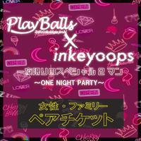一夜限りのスペシャル2マン〜ONE NIGHT PARTY〜女性・ファミリーペアチケット