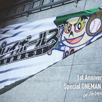 1周年記念ワンマンライブ(DVD)※SALE中¥4,000→¥3,000