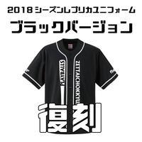 復刻!2018シーズンレプリカユニフォームブラックバージョン