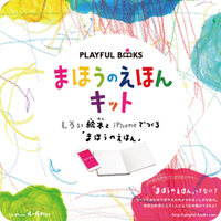 PLAYFUL BOOKS まほうのえほんキット(iPhone用)