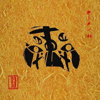 CD「Omen 44 - THIRTEEN」