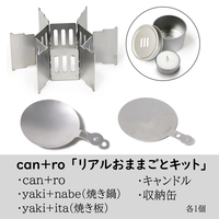 can+ro【リアルおままごとキット】