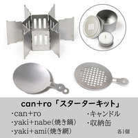 can+ro【スターターキット】