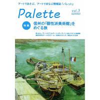 『パレット』3号